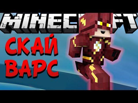 ГОНКА ПО КРУГУ - Minecraft Скай Варс (Mini-Game)