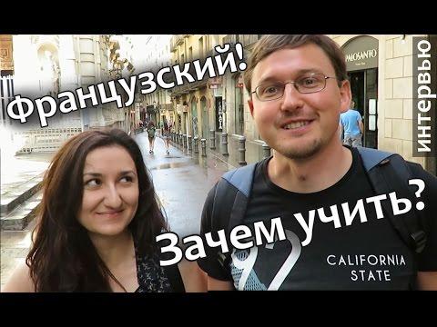 Зачем учить Французский Язык? Как начать учить Французский Язык. Интервью с Гаяне.