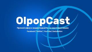OLPOPCAST | Несчастные русские Лизы в гейропах...