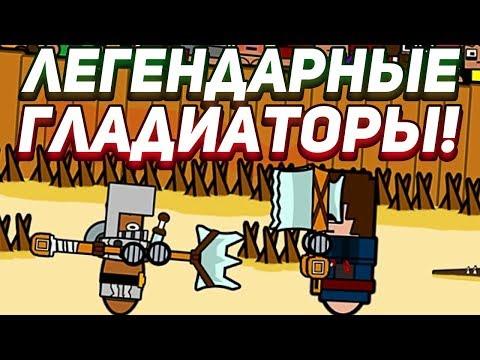 ЛЕГЕНДАРНЫЕ ГЛАДИАТОРЫ!   Gladiator School Прохождение