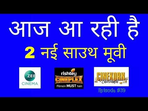 2 New South Hindi Movies Premier Tonight - On Tv and YouTube | Movie Reminder #39