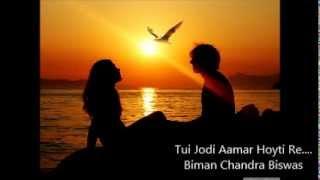 Tui Jodi Aamar Hoyti Re by Biman Chandra Biswas