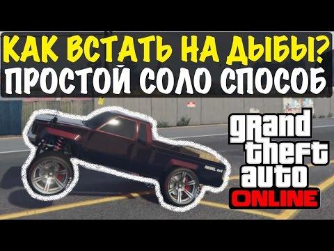 GTA 5 - Как Встать на Дыбы (Задние Колеса)? | СОЛО Баг / Глитч |  Все Платформы