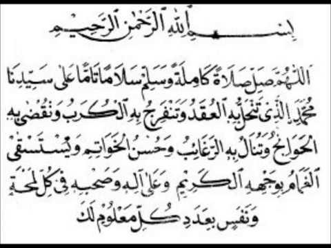 shalawat nariyyah
