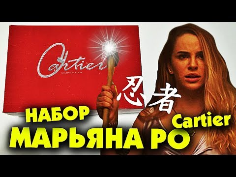 НАБОР МАРЬЯНА РО - Cartier (Official Video) / Maryana Ro