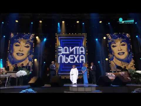 Эдита Пьеха - 80! Юбилейный концерт 31 июля 2017 г.   Полная версия