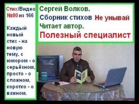 Сергей Волков, стих 80 из 166, Полезный специалист