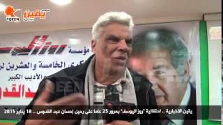 يقين | الروائي ابراهيم عبدالمجيد :ذكري احسان عبد القدوس تعطينا طاقة علي مواجهة وحب الحياة