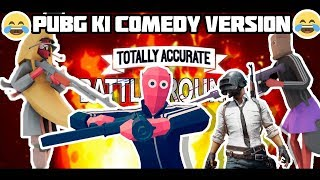 PUBG KI FUNNY VERSION WALI GAME 😂😂 || FUNNY ANDROID GAMEPLAY || GAREEBO KI PUBG GAME | TABG