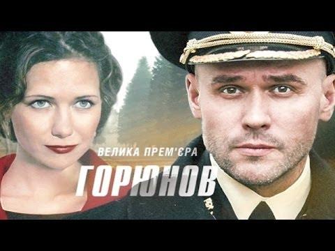 Сериал Горюнов - премьера на канале Украина