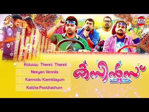 COUSINS - കസിൻസ്  |  Audio Juke box  | Malayalam Film Songs