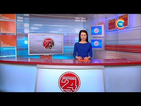 """Новости """"24 часа"""" за 16.30 14.06.2017"""