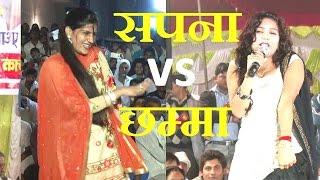 Latest Sapna vs Chhamma की कड़ी टक्कर वाला Video
