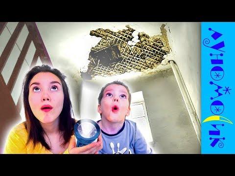 ДЫРА в потолке! Света и Богдан готовятся к ХЭЛЛОУИН