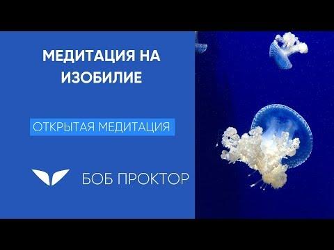 «Медитация на изобилие» от Боба Проктора