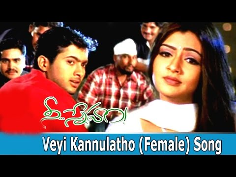 Veyi Kannulatho Video Song || Nee Sneham Movie || Uday Kiran, Aarthi Aggarwal
