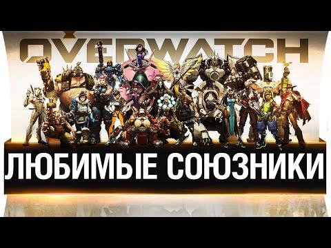 Твои любимые союзники OverWatch