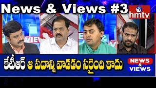 KTR Abusive Words On Congress Party | News and Views #3 | hmtv