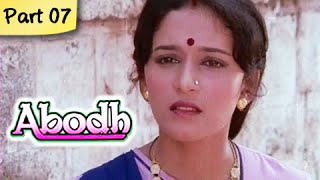 Abodh - Part 07 of 11 - Super Hit Classic Romantic Hindi Movie - Madhuri Dixit