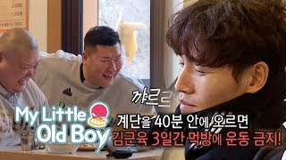 """Kim Jong Kook """"Three days without working out is too long"""" [My Little Old Boy Ep 122]"""