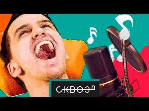 Песни Наоборот это СМЕШНО! #8 | Егор Крид — Будильник