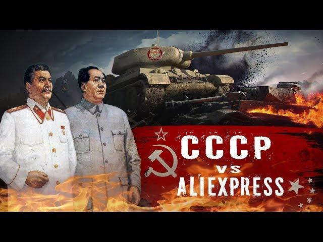 War Thunder - Т-34-85: СССР Vs Aliexpress