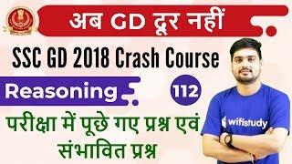9:00 PM - SSC GD 2018   Reasoning by Hitesh Sir   परीक्षा में पूछे गए प्रश्न एवं संभावित प्रश्न