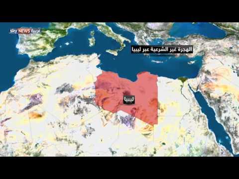 """الهجرة غير الشرعية.. """"تجارة"""" ميليشيات ليبيا"""