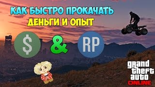 GTA V Online PC - Как Быстро Прокачать ДЕНЬГИ И ОПЫТ