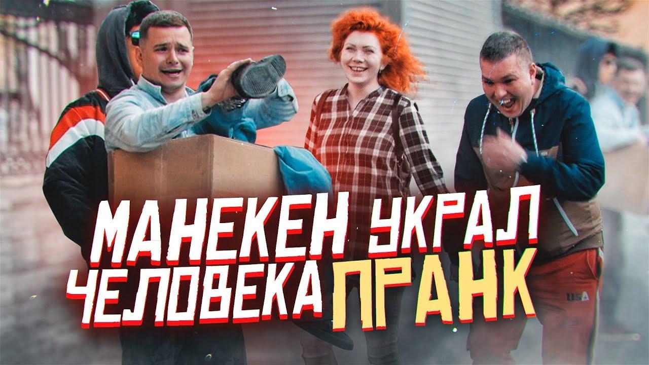 Манекен украл человека Пранк / Лучшие реакции на DIY своими руками Vjobivay