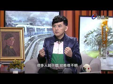 台灣-台灣名人堂-20150205 金鐘主持人 黃子佼
