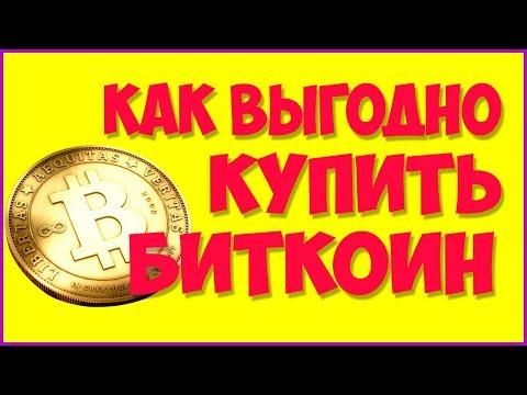 Купить биткоин, обменник биткоин, где купить биткоин, вложение заработок, bitcoin, онлайн дешево как