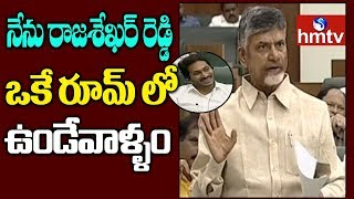 Rajashekar Reddy is My Best Friend : Chandrababu In AP Assembly | hmtv