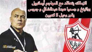 الزمالك يتعاقد مع المهاجم أيمانويل بواتينغ و رسميا عودة عبدالشافي و جروس يقرر رحيل 5 لاعبين