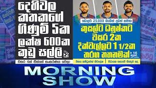 Siyatha Morning Show   30.07.2021   @Siyatha TV
