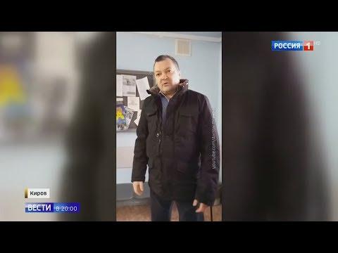 В Кирове родители школьницы избили учительницу