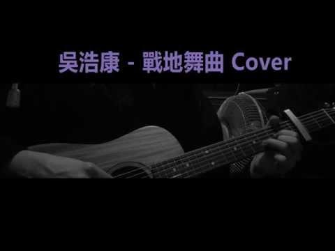 吳浩康 - 戰地舞曲 Cover