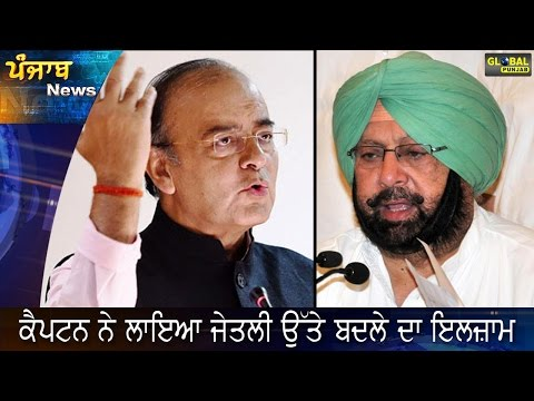 Special Report: Capt. Amarinder vs Arun Jaitley : How it all started