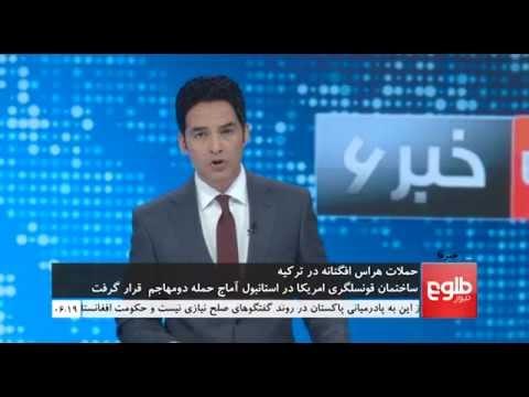 TOLOnews 6 pm News 10 August 2015 /طلوع نیوز ۱۹ اسد ۱۳۹۴