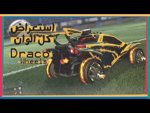 روكيت ليق - Rocket League | استعراض جميع ألوان الـ Draco Wheels .. لا يفوتك!!