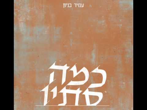 עמיר בניון כמה סתיו - גלויה מוזיקלית וביצוע חי Amir Benayoun
