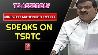 Minister Mahender Reddy Speaks On TSRTC In Telangana Assembly
