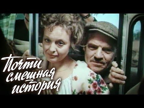 Почти смешная история. 1 серия (1977). Кинокомедия, мелодрама | Фильмы. Золотая коллекция