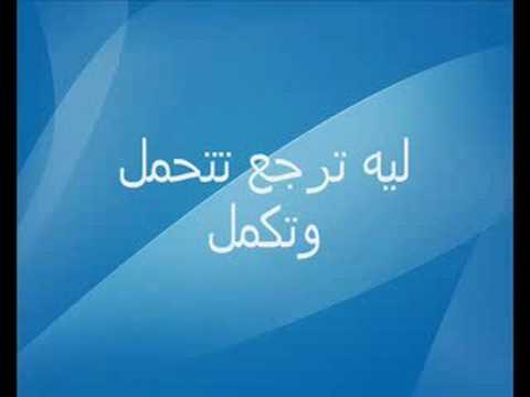 Rayeh Balak - Tamer Hosny