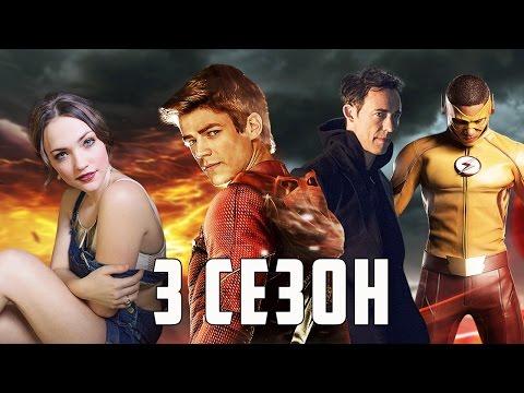 """Флэш: """"Что нужно знать о 3-ем сезоне?"""" / The Flash"""