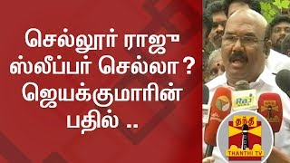 Is Sellur Raju - A Sleeper Cell? - Jayakumar Answers | Thanthi TV