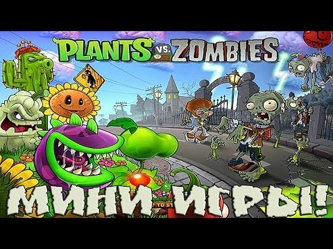Plants vs Zombies в Minecraft: Мини игры