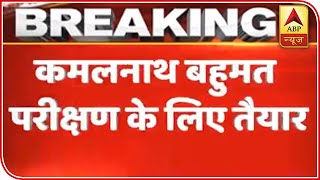 Ready For Majority Test: MP CM Kamal Nath To Governor | ABP News