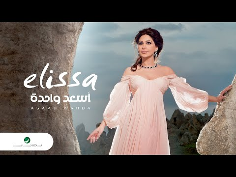 Elissa 1st Album Hit - As3ad Wahda /  -   