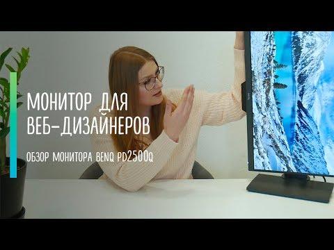 🖥Монитор для веб-дизайнера | Обзор BenQ PD2500Q